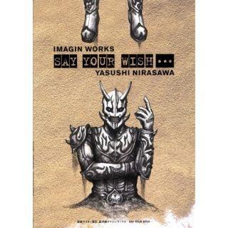 Yasushi Nirasawa Kamen Rider Den O Art Book Masked JPN