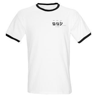 72 Names Of God T Shirts  72 Names Of God Shirts & Tees