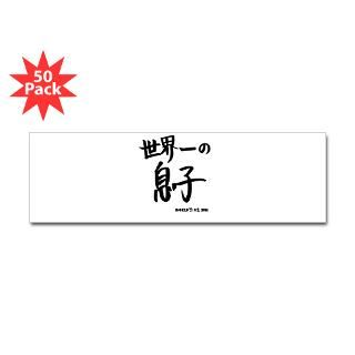 Son Kanji Sticker (Bumper 50 pk)