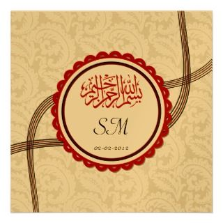 Islamic golden damask wedding Bismillah Muslim Personalized