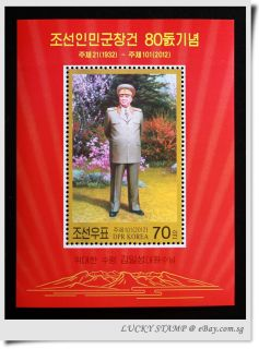 Stamp 2012 80th Anniv. of Korean Peoples Army, Kim Il Sung No.4802