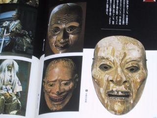 An Introduction to Noh Japanese Display Tattoo Book Kyogen Kabuki Mask