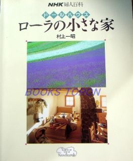Very Rare Lauras Small House/Japanese Handmade Doll House Craft Book