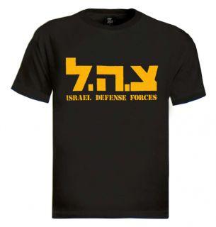 Zahal IDF T Shirt Israel Defense Force Army Hebrew
