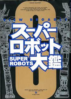 Super Robot Japanese Art Book Mazinger Z Macross 268