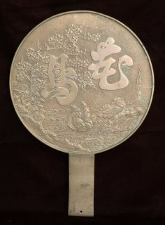 Japanese Bronze Silver Hand Mirror Magic Mirror w Birds Cherry Tree