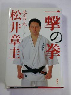 Shokei Matsui Kyokushin kaikan karate book japan Martial Arts mas