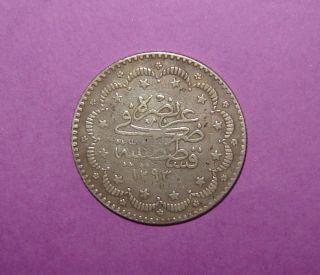 Antique Ottoman Coin AH 1293 Abdul Hamid II Turkey