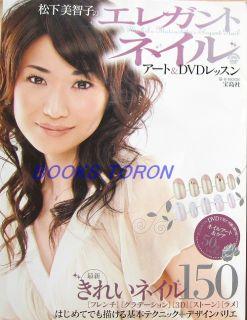 Michiko Matsushitas Elegant Nail Art DVD Lesson Japanese Fashion Book