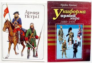 Russian Reference Books on Military Uniforms