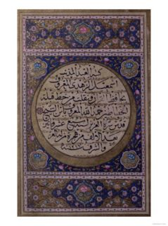 Page of Naskhi Script of the Quran Written by Ismail Al Zuhdi with Floral Illuminations Giclee Print