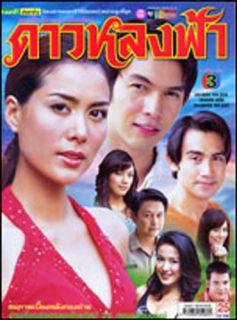 Thai Lakorn DVDs ละครไทย ดาวหลงฟ้า NW