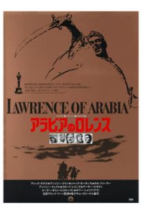 Lawrence of Arabia, Japanese Movie Poster, 1963 Posters