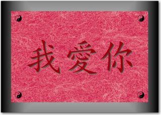 ICH LIEBE DICH   I LOVE YOU China Japan Schriftzeichen Symbole Bild