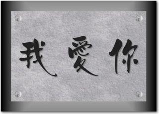 ICH LIEBE DICH   I LOVE YOU chinesische   japanische Schriftzeichen