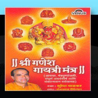 Shree Ganesh Gayatri Mantra (Marathi Ganesh Mantra