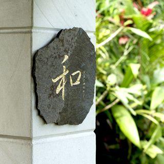 Volcanic Slate Harmony Kanji Engraved Stone (Indonesia)