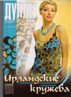 Stylish Clothes Crochet Patterns Book 292 pages Dress Collar Skirt Top