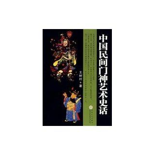History of Chinese Folk Art Door Gods (Paperback): WANG SHU CUN